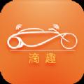 滴趣出行app安卓版下载 v1.0