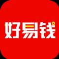 好易钱app官方版入口下载 v1.0.0