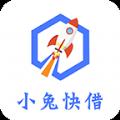 小兔快借官方版app下载 v1.0.0