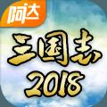 阿达三国志2018游戏官方安卓版 v1.0