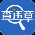 车多查违章app下载安卓版 v3.1.0