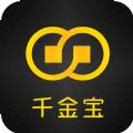 千金宝贷款app下载官方版 v1.0