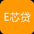 E芯贷官方版app下载 v1.1.5