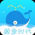 鲸鱼时代贷款官方版app下载 v1.00.01