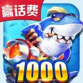 捕鱼天王官方网站下载游戏 v2.0.63