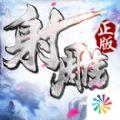 射雕英雄传ol官网安卓版 v2.1.0