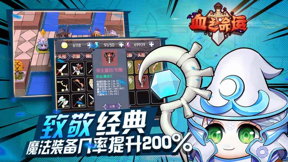 血之命运游戏IOS苹果官方下载图2: