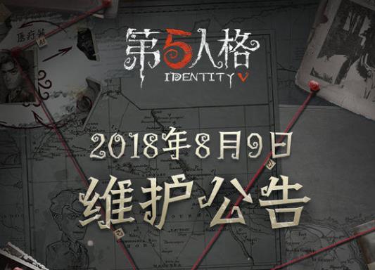 第五人格8月9日更新公告 第三赛季开启[多图]