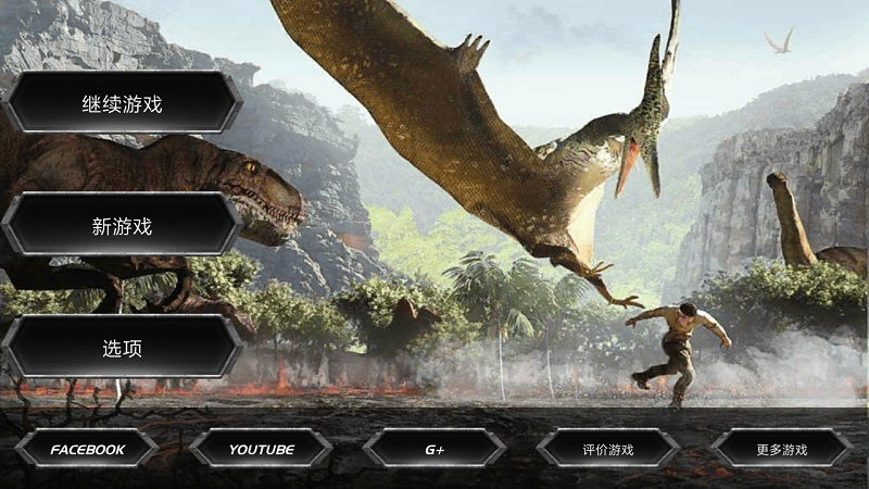 <strong>侏罗纪生存岛2汉化版</strong>