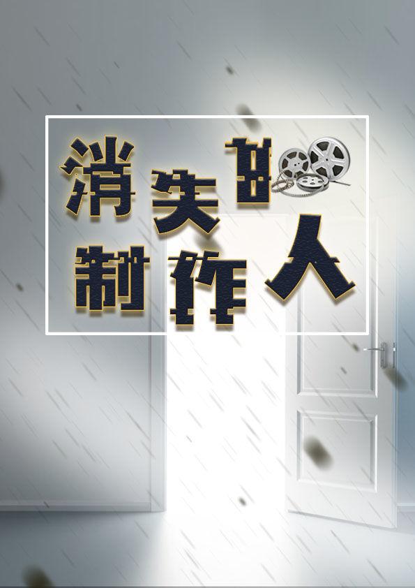 百变大侦探消失的制作人剧本 消失的制作人剧本内容汇总[多图]