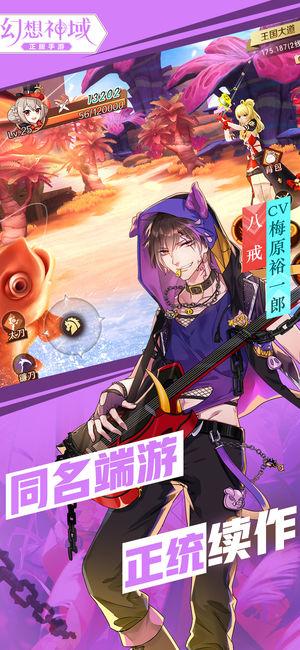 幻想神域手游下载app图2: