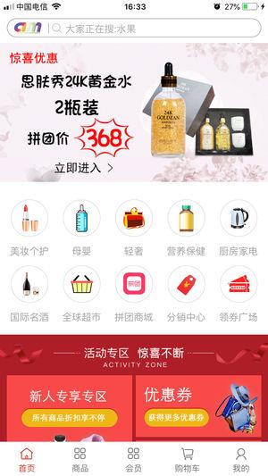 爱买优品官方app下载手机版图3: