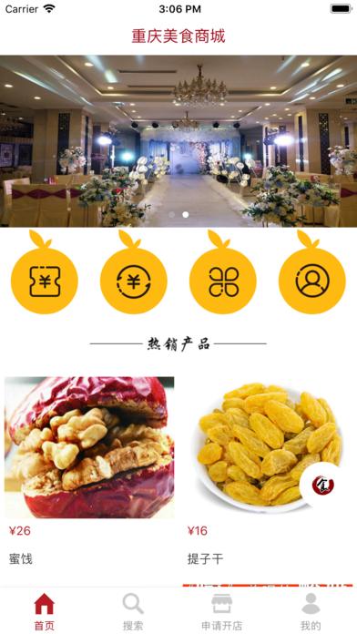 重庆美食商城app官方下载图3: