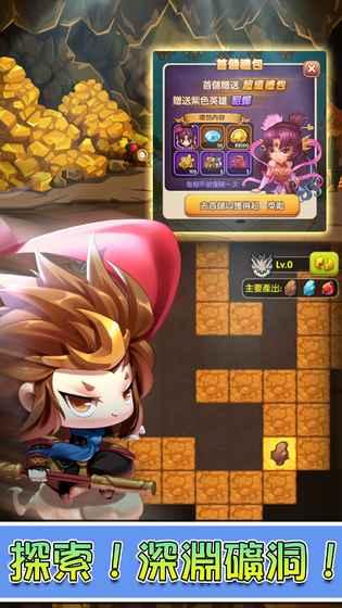 冒险英雄团官方最新版手游图1: