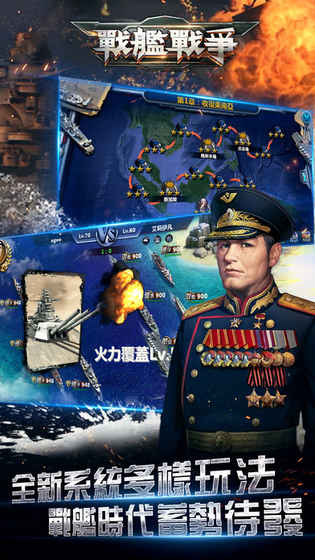 战舰战争官方网站正版手游(Battleship Wars)图1: