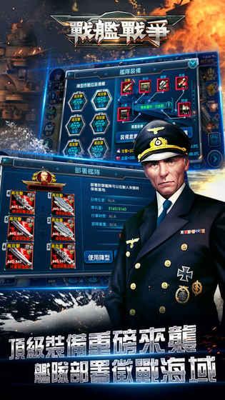 战舰战争官方网站正版手游(Battleship Wars)图3: