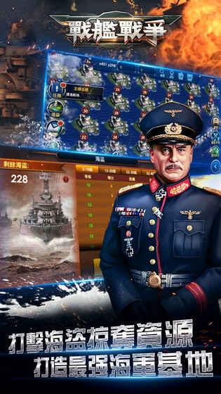 战舰战争官方网站正版手游(Battleship Wars)图2: