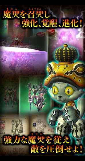 恶魔之门帝都审神大战游戏官方正版下载图4: