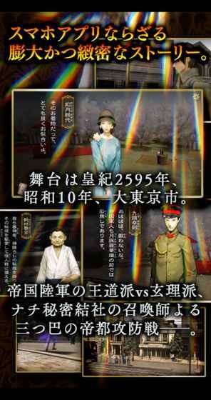 恶魔之门帝都审神大战东京默示录篇官方正版游戏下载图2: