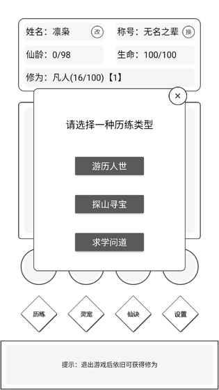简仙游戏安卓最新版下载图3: