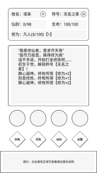 简仙游戏安卓最新版下载图2: