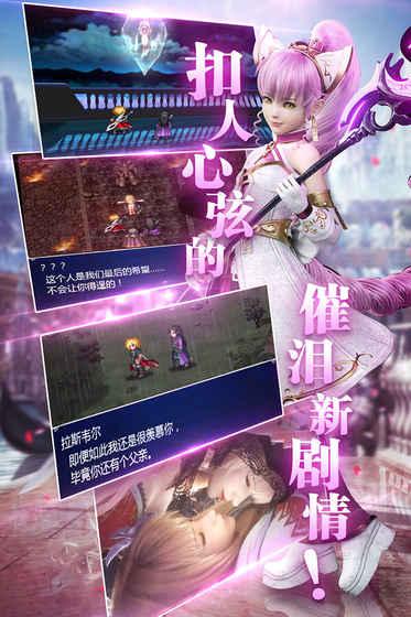 西山居最终幻想勇气启示录手游官网下载国服版图1: