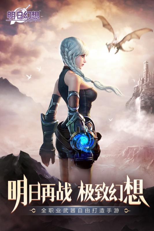 明日幻想游戏官网网站正版图2: