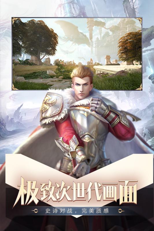 明日幻想游戏官网网站正版图3: