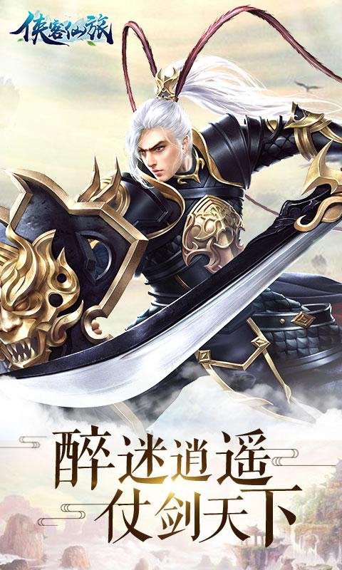 侠客仙旅BT公益服变态版图3: