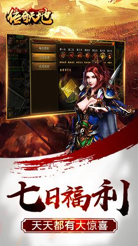传奇天地手游官网下载最新版图3: