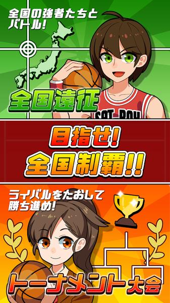 桌面篮球游戏中文安卓版图5: