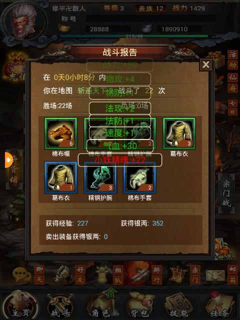 斩妖录GM版游戏官网版手游下载图4: