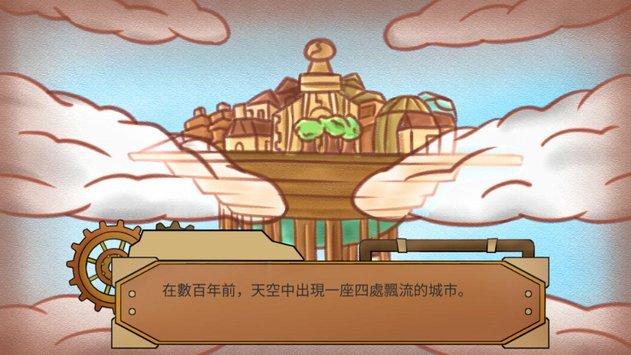 棱光物语游戏安卓版官方下载图3: