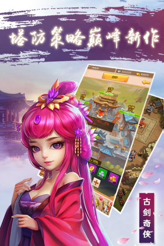 古剑奇侠ol手游官方网站正式版图1: