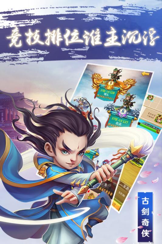 古剑奇侠ol手游官方网站正式版图3: