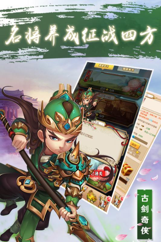 古剑奇侠ol手游官方网站正式版图2: