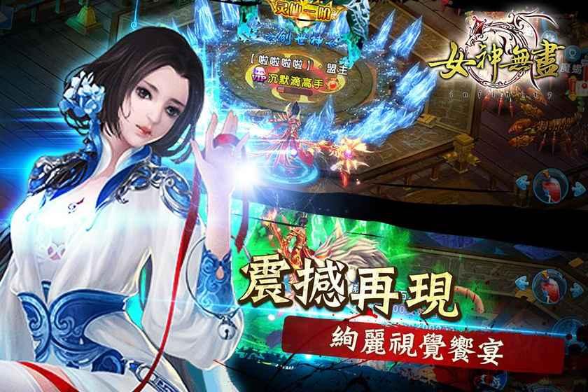 女神无尽安卓九游版游戏图3: