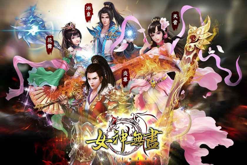 女神无尽安卓九游版游戏图4: