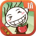 史小坑的小苹果无限提示内购破解版 v1.0.01