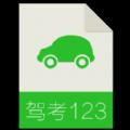 驾考123官方版app下载安装 v1.0