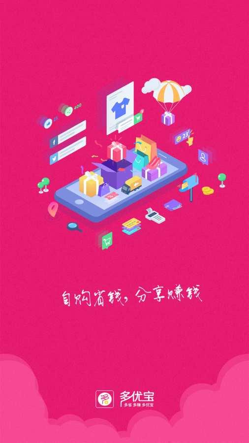 多优宝app官方下载图4: