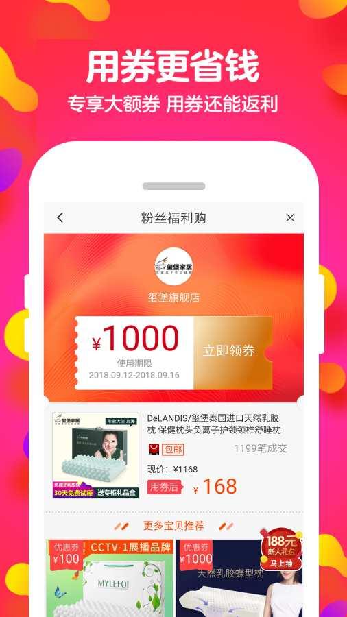 多优宝app官方下载图3: