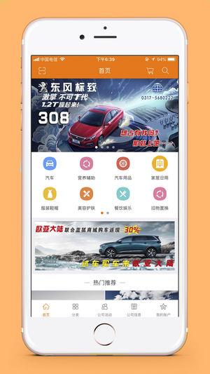 蓝狐商城官方版app下载图1: