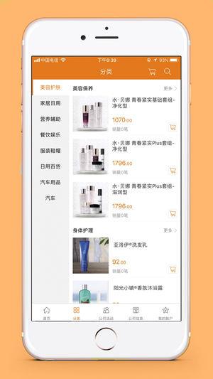 蓝狐商城官方版app下载图3:
