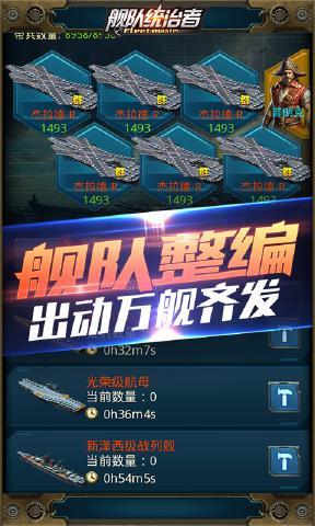舰队统治者安卓版手机游戏图2: