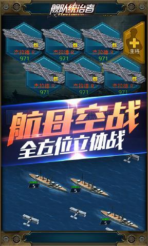 舰队统治者安卓版手机游戏图3: