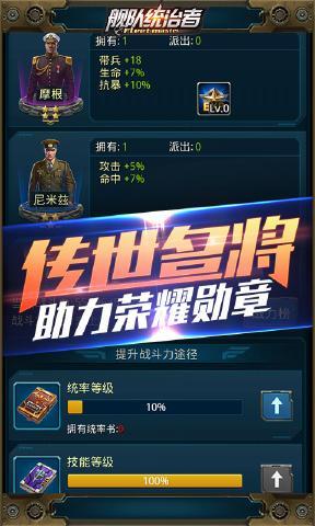 舰队统治者官方网站手游图1: