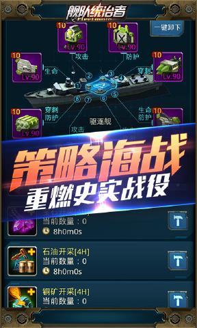 舰队统治者官方网站手游图4: