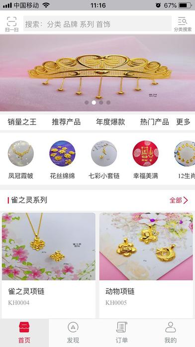 智臻宝app手机版下载图1: