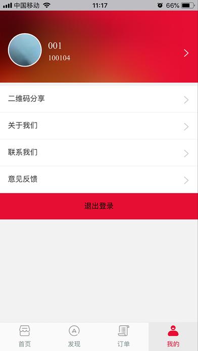 智臻宝app手机版下载图3: